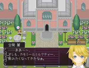 ソラヨイ-彷徨に消えたわすれもの- Screenshot