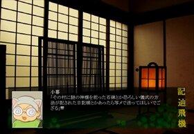 よながさま Game Screen Shot3