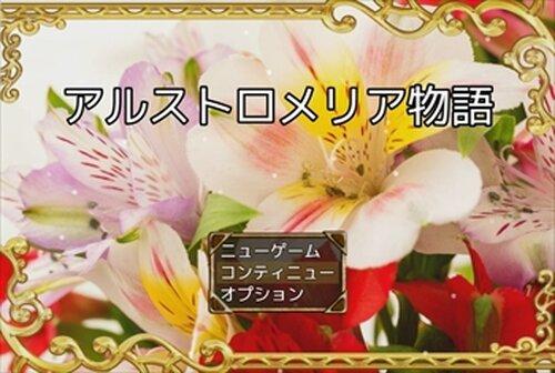 アルストロメリア物語 Game Screen Shots