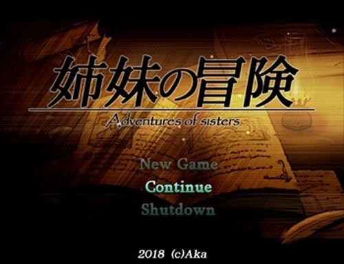 姉妹の冒険 Game Screen Shot5