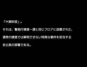 M資料室~嗤う舌~  Game Screen Shot2