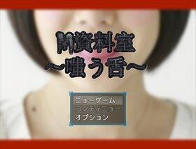 M資料室~嗤う舌~  Game Screen Shot5