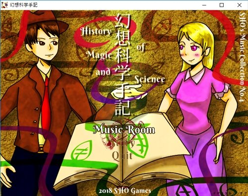 幻想科学手記~History of Magic and Science Game Screen Shot