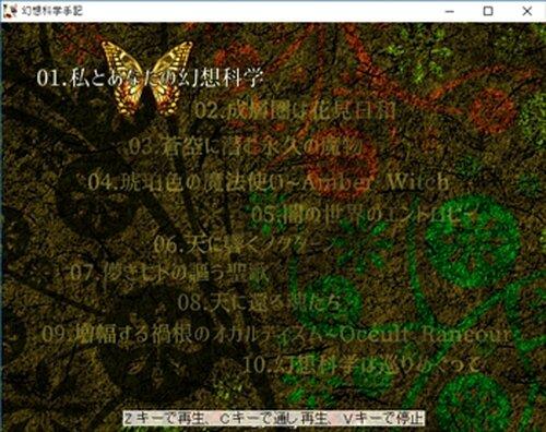 幻想科学手記~History of Magic and Science Game Screen Shot2
