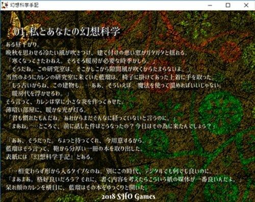 幻想科学手記~History of Magic and Science Game Screen Shot3