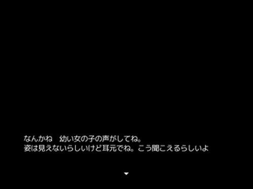 小さなお願い Game Screen Shot2