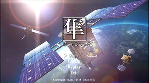 隼タッチダウン Game Screen Shot2