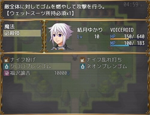 ぴっちり☆ゆかりん Game Screen Shot3