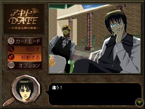 アキトDATE 第二話~不完全な神の部屋~体験版 Game Screen Shot1