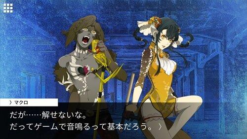 オトガナラナイ Game Screen Shot1