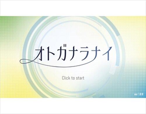オトガナラナイ Game Screen Shots