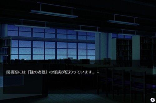 7番目の怪談 Game Screen Shot3