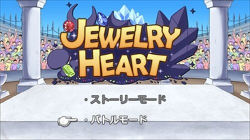 JewelryHeart Ver2 Game Screen Shot2