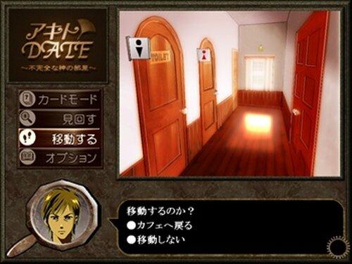 アキトDATE 第二話~不完全な神の部屋~体験版 Game Screen Shot2