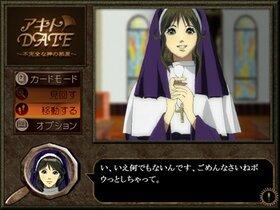 アキトDATE 第二話~不完全な神の部屋~体験版 Game Screen Shot3