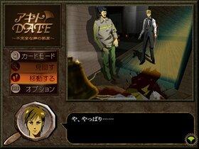 アキトDATE 第二話~不完全な神の部屋~体験版 Game Screen Shot5