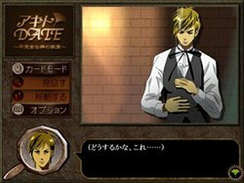 アキトDATE 第二話~不完全な神の部屋~体験版 Game Screen Shots