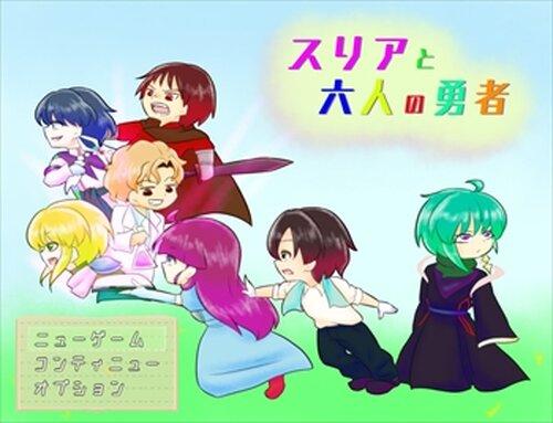 スリアと六人の勇者 Game Screen Shots