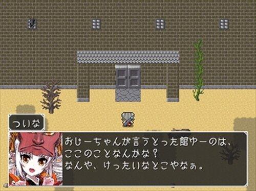 すぐに逃げましょ方相氏! Game Screen Shot2