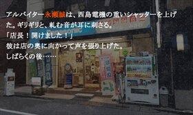 Armchair Detective Case.1 Game Screen Shot3