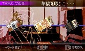 Armchair Detective Case.1 Game Screen Shot4