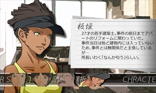 Armchair Detective Case.1 Game Screen Shot5