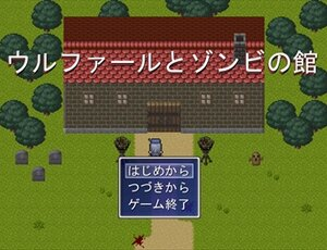 ウルファールとゾンビの館 Game Screen Shot