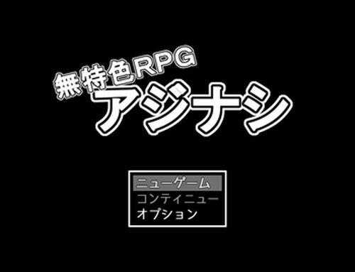 無特色RPG アジナシ Game Screen Shots