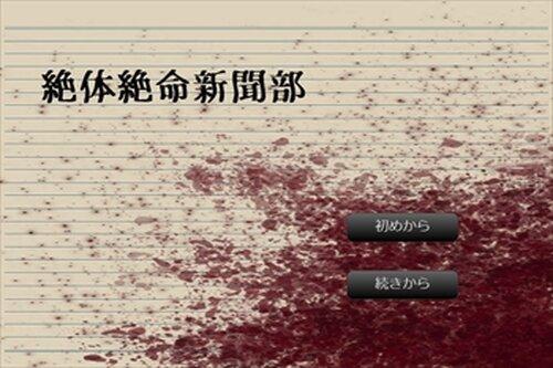 絶体絶命新聞部―三上司【新説・おとぎばなし】― Game Screen Shot2