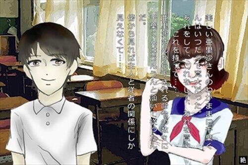 絶体絶命新聞部―三上司【新説・おとぎばなし】― Game Screen Shot3
