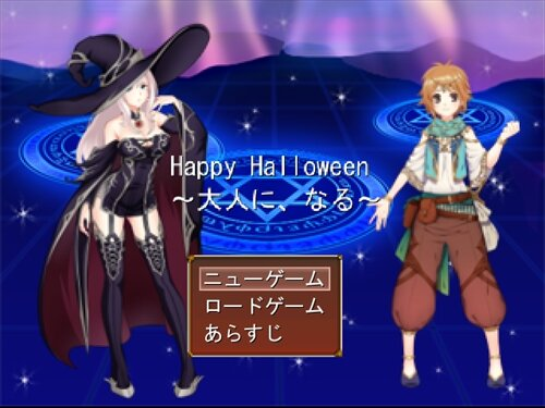 HAPPY HALLOWEEN~大人に、なる~ Game Screen Shots