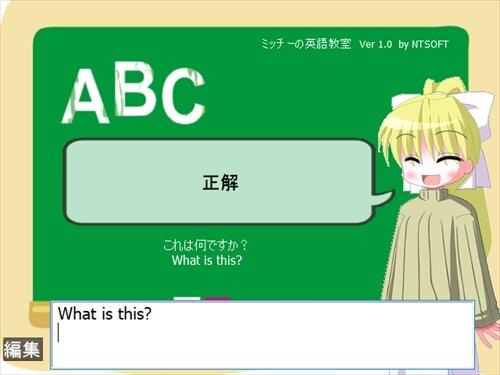 ミッチーの英語教室 Game Screen Shot