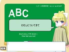 ミッチーの英語教室 Game Screen Shot2