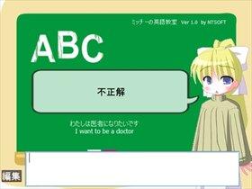 ミッチーの英語教室 Game Screen Shot3