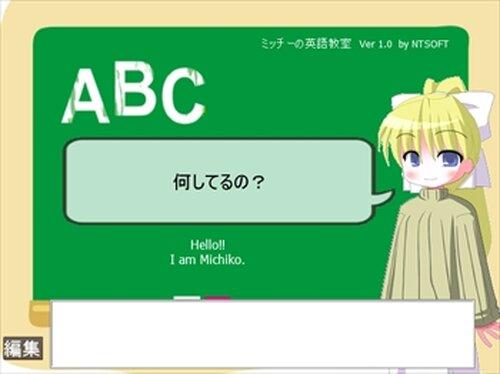 ミッチーの英語教室 Game Screen Shots