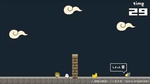 ハシビロコウとメジェド Game Screen Shot1