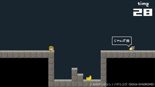 ハシビロコウとメジェド Game Screen Shot2