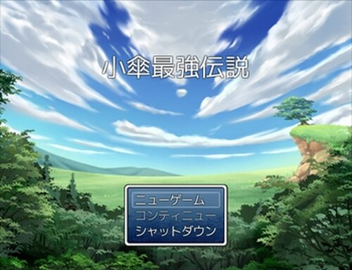 小傘最強伝説 Game Screen Shots