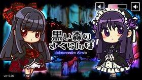 黒い森のさくらんぼα Game Screen Shot2