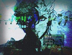 サイケデリック・ウーファー-Coloration- Game Screen Shot5