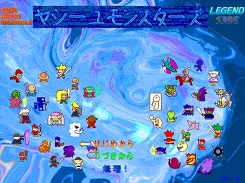 ヤシーユモンスターズ-LEGEND SIDE-【Ver.3.0.0】 Game Screen Shots