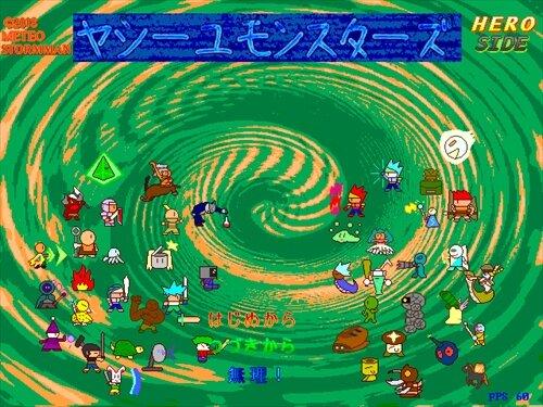 ヤシーユモンスターズ-HERO SIDE-【Ver.2.0.2】 Game Screen Shot1