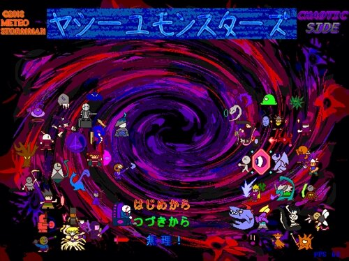 ヤシーユモンスターズ-CHAOTIC SIDE-【Ver.4.0.3】 Game Screen Shot1