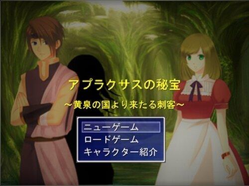 アプラクサスの秘宝~黄泉の国より来たる刺客~ Game Screen Shots