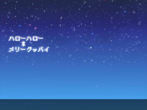 ハローハロー*メリーグッバイ Game Screen Shot2