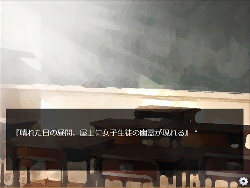 空を見る先輩 Game Screen Shot1