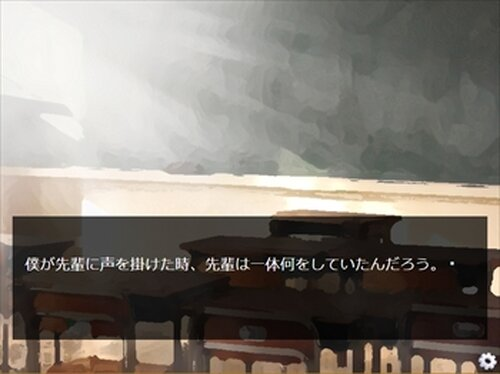 空を見る先輩 Game Screen Shot3
