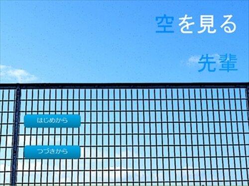 空を見る先輩 Game Screen Shots