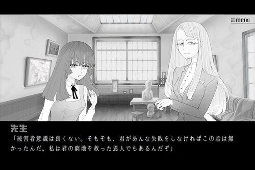 メモリ -迷い犬- Game Screen Shot1
