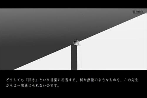メモリ -迷い犬- Game Screen Shot4